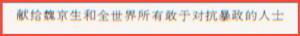 À Wei en chinois